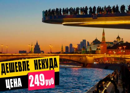 Прогулка на теплоходе по маршруту «From Capital To Capital» от парка Зарядье до Москва-Сити