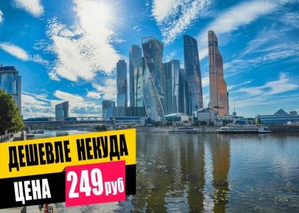 Прогулка на теплоходе по уникальному маршруту «From Capital To Capital» от Москва-Сити до парка Зарядье